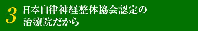 3.日本自律神経整体協会認定の 治療院だから