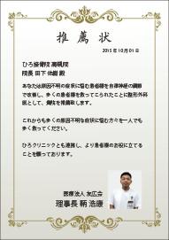 医療法人 友広会 理事長 鞆 浩康 医師 からの推薦状