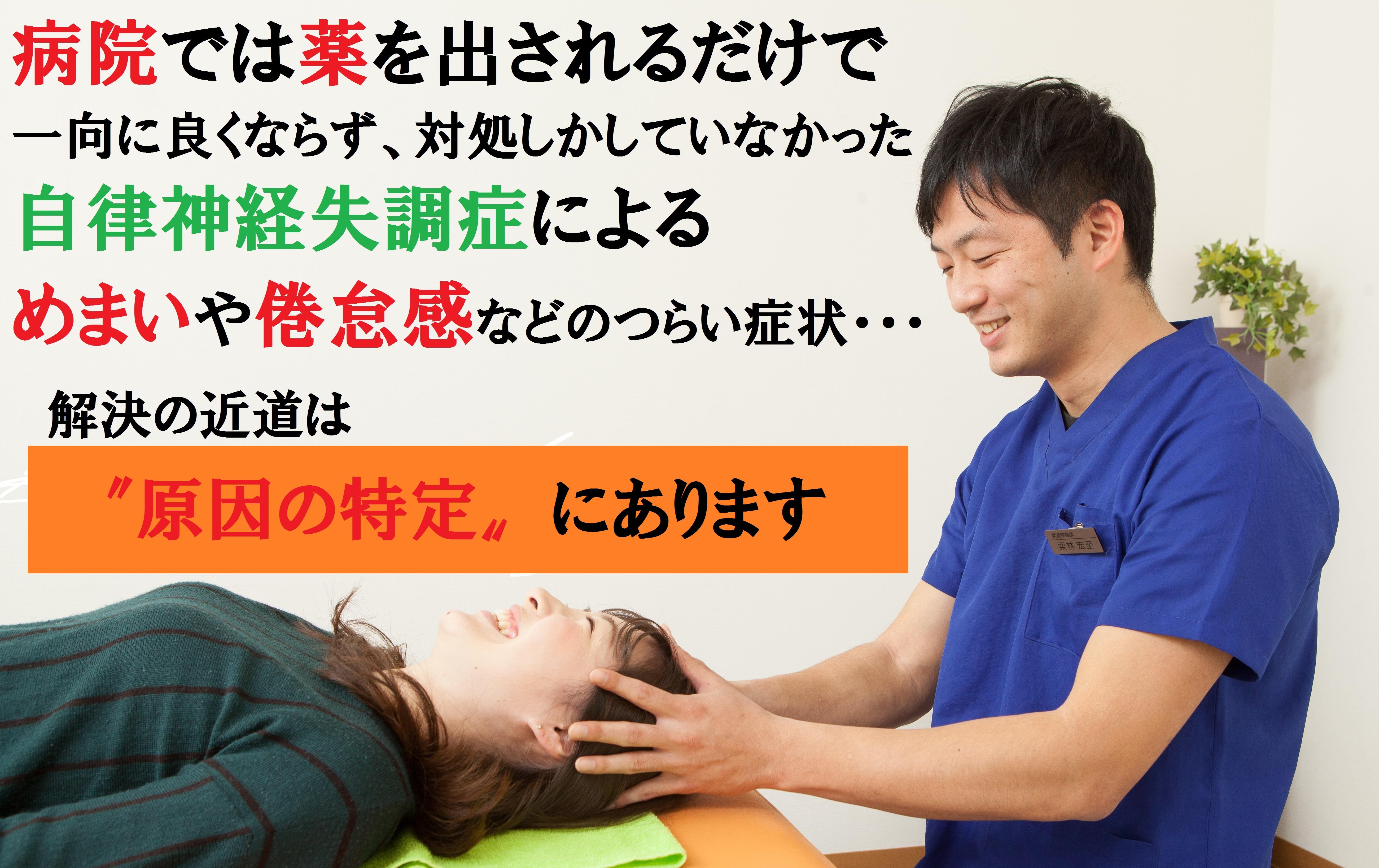 病院では特に治療もされず、薬だけだされている自律神経失調症が・・・なぜ?当院の施術で不調から解放され、薬のない生活を手に入れることができるのか?